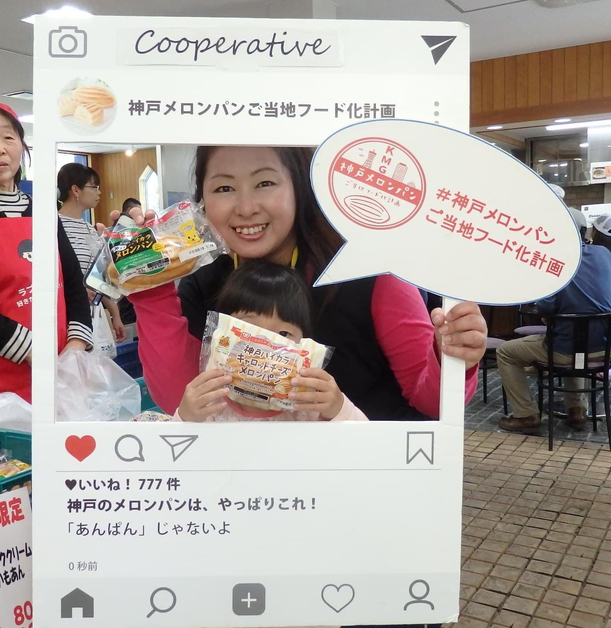 三田市パンまつり(KMG)小寺さん (2).jpg