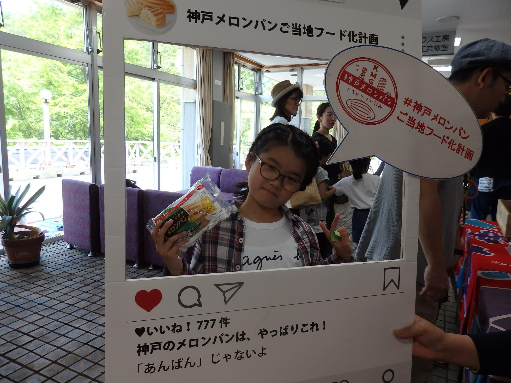 三田市パンまつり(KMG)小寺さん (8).jpg